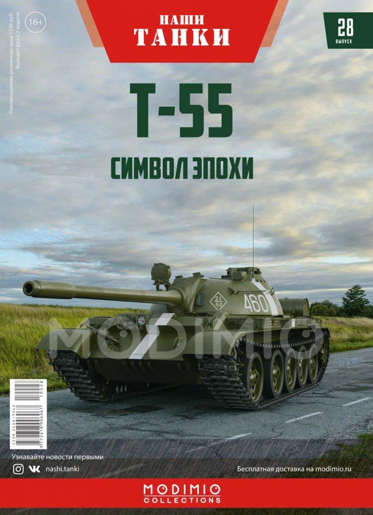 открытки из журнала наши танки