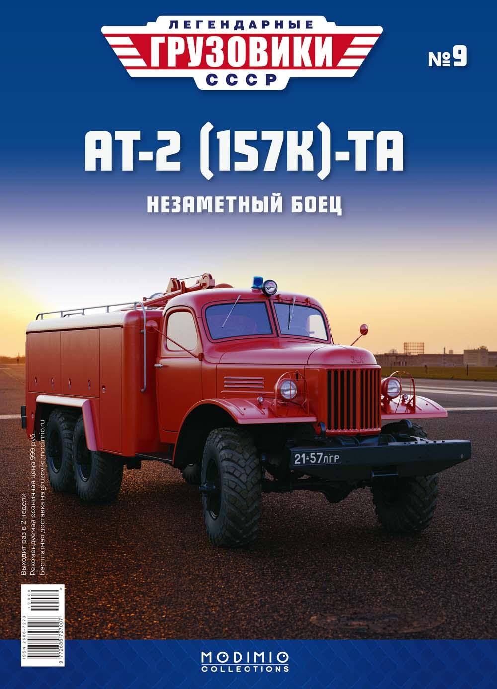 Журнал Легендарные грузовики СССР №9, АТ-2 (157К)-ТА от MODIMIO