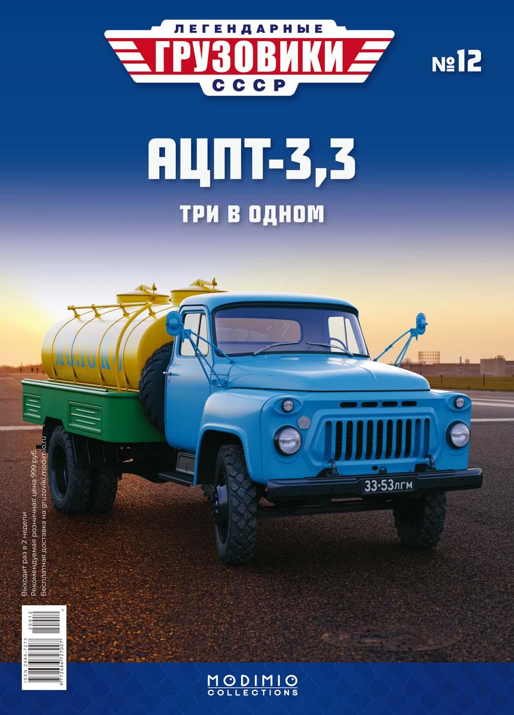 Журнал Легендарные грузовики СССР №12, АЦПТ-3,3 от MODIMIO